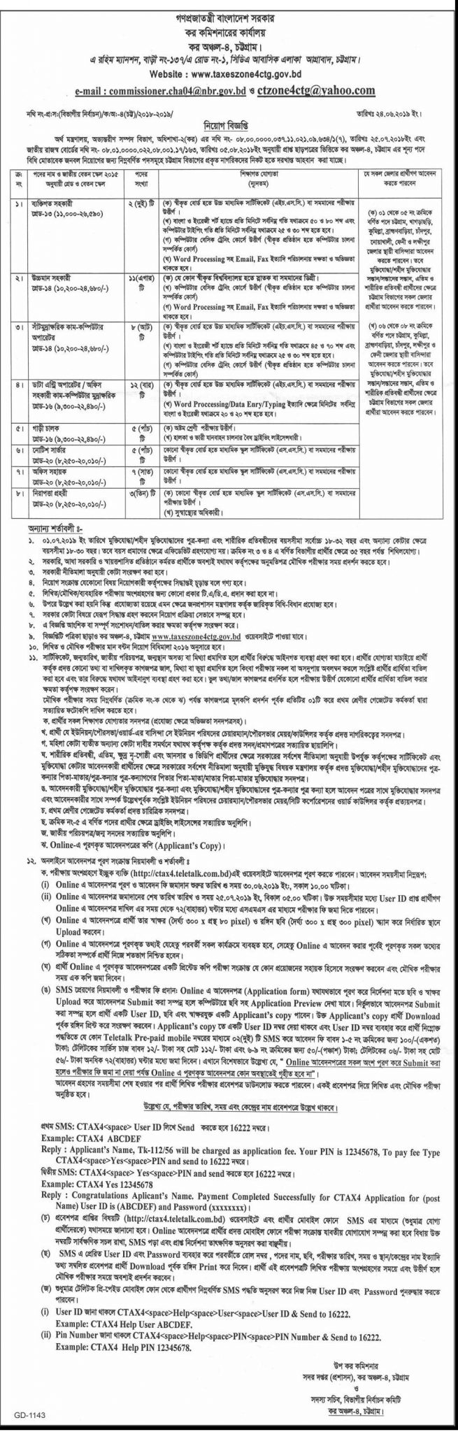 Tax Commissioners Office Jobs Circular 2019