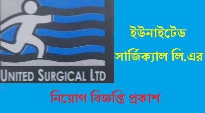 United Surgical Ltd Job Circular 2019