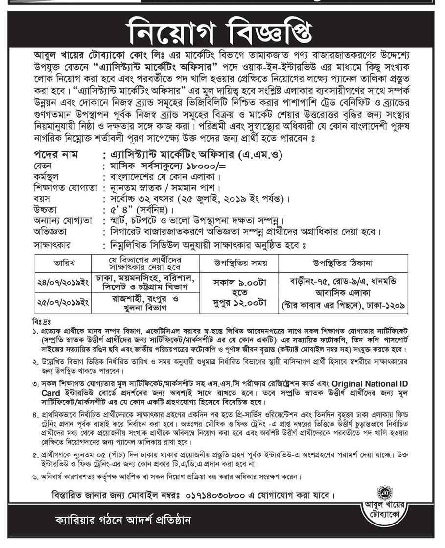 Abul Khair Tobacco Ltd Job Circular 2019