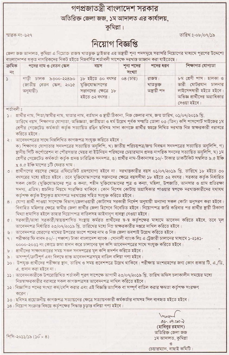 Additional District and Sessions Judge's Office Job Circular 2019