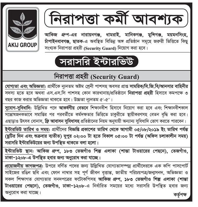 Akij Group Job Circular 2019
