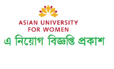Asian University for Women (AUW) Job Circular 2019