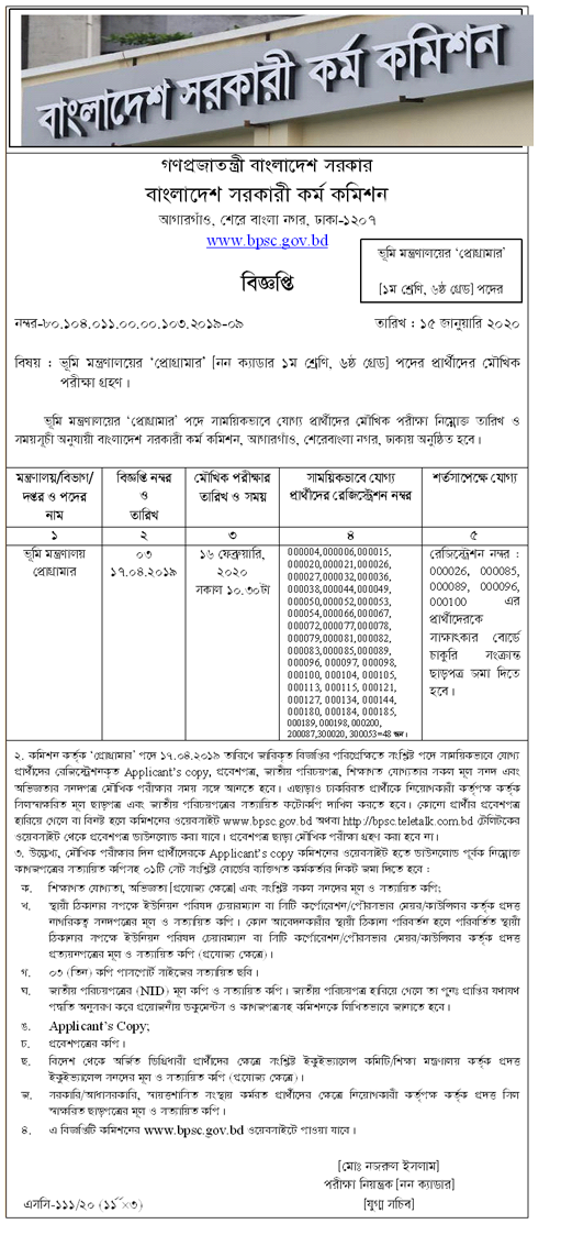 Bangladesh Public Service Commission (BPSC) Job Exam Schedule Notice 2020