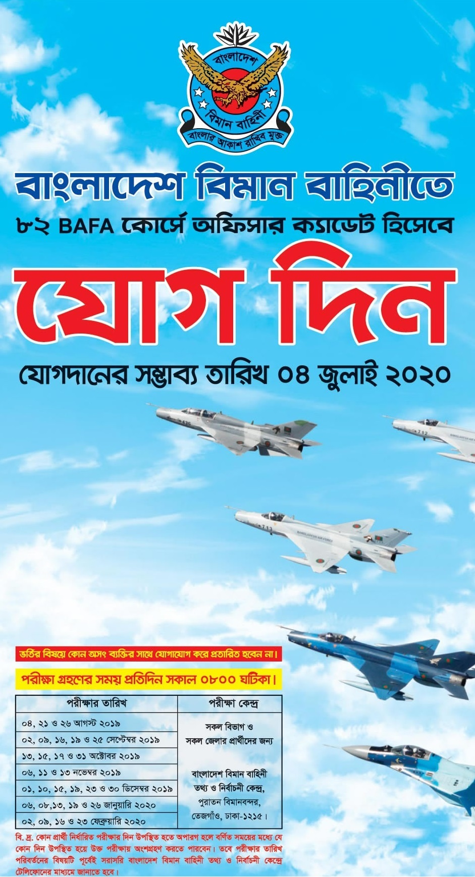 Bangladesh Air Force Job Circular 2019