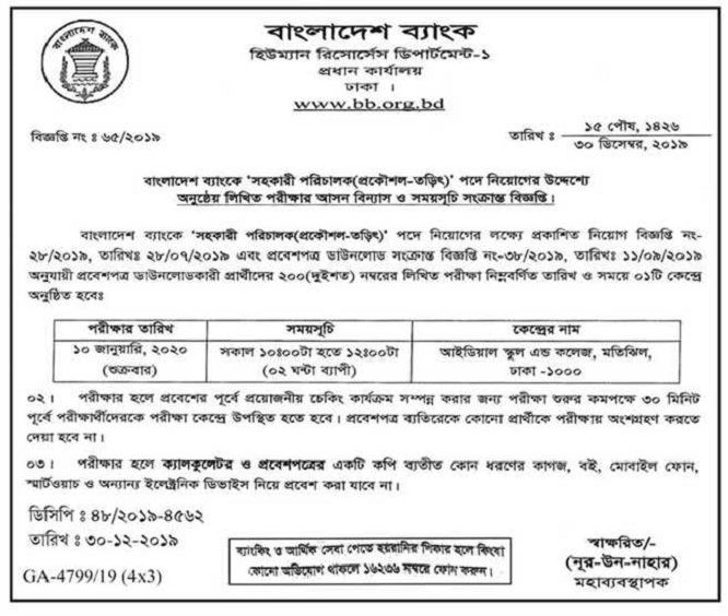 Bangladesh Bank Written Exam Schedule Notice 2020