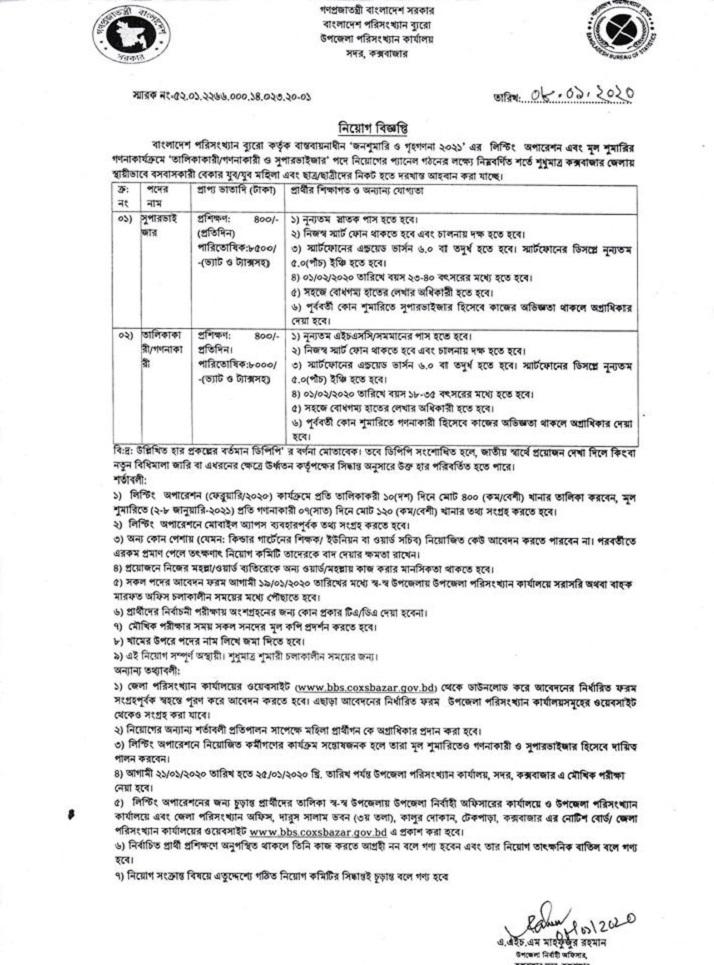 Bangladesh Bureau of Statistics Job Circular 2020