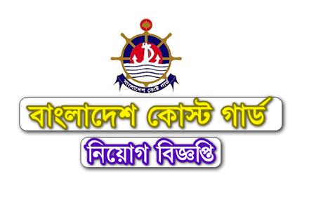 Bangladesh Coast Guard Job Circular 2021