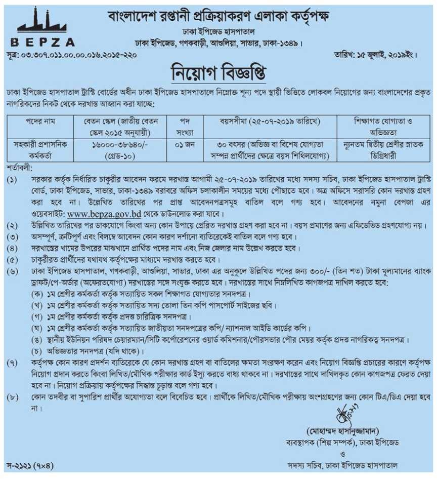 Bangladesh Export Processing Zone Authority (BEPZA) Job Circular 2019