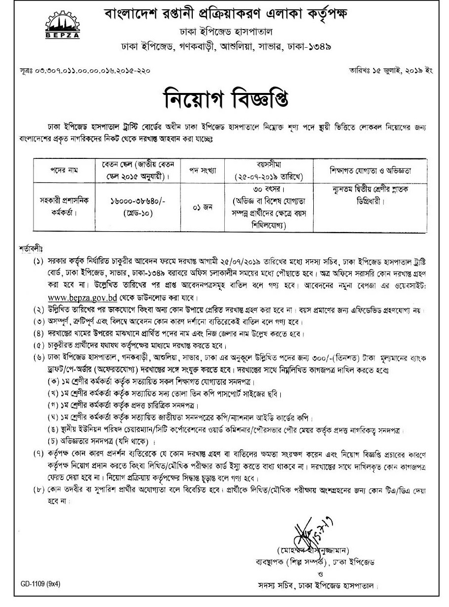 Bangladesh Export Processing Zone Authority BEPZA Job Circular 2019