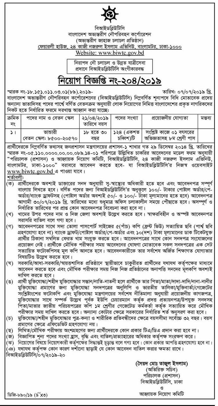 Bangladesh Inland Water Transport Corporation (BIWTC) Job Circular 2019