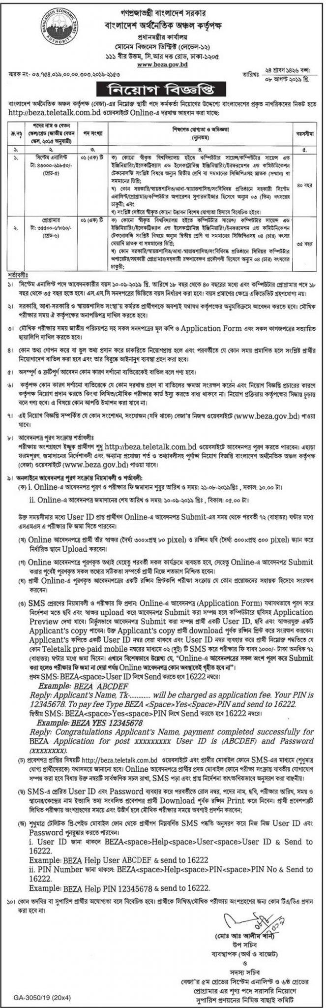 Bangladesh Prime Minister's Office Job Circular 2019