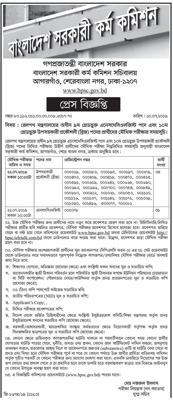 Bangladesh Public Service Commission (BPSC) Job Exam Schedule Notice 2019