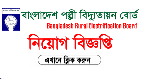 Bangladesh Rural Electrification Board Job Circular 2019