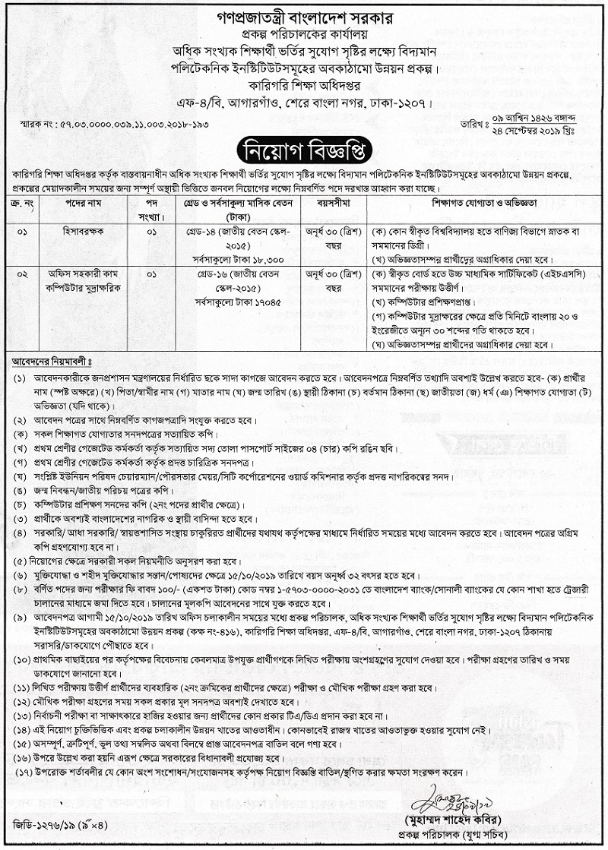Bangladesh Technical Training Center TTC Job Circular 2020