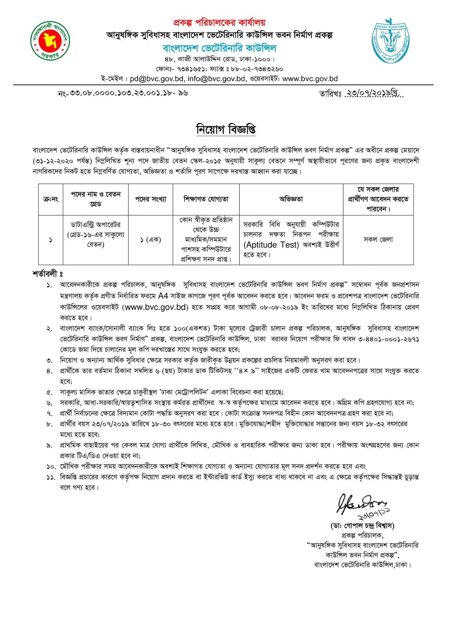 Bangladesh Veterinary Council Job Circular 2020
