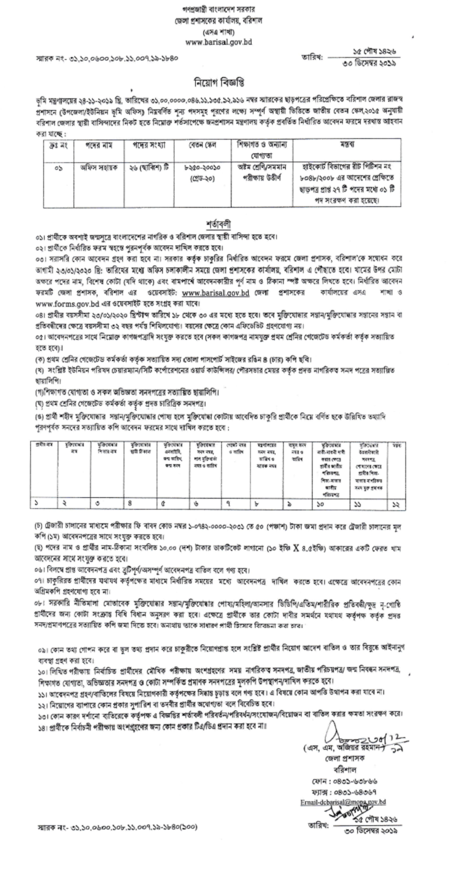 Barishal DC office job Circular 2020