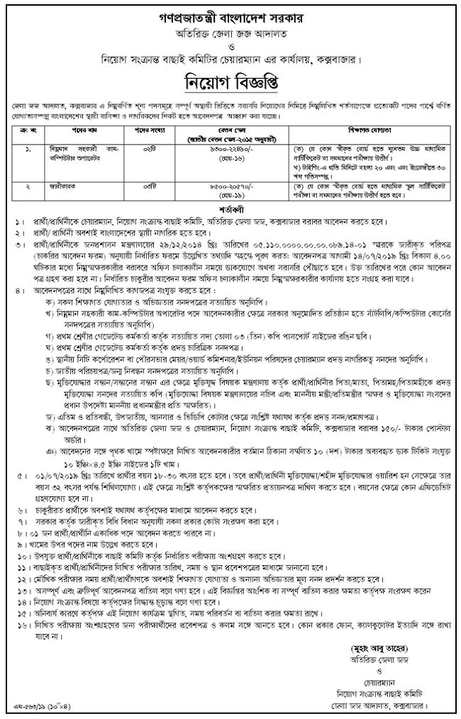 Coxsbazar Additional District Judge's Office Job Circular 2019