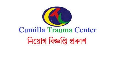 Cumilla Trauma Centre Jobs Circular 2019