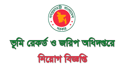 Department of Land Records and Survey (DLRS) Job Circular 2019