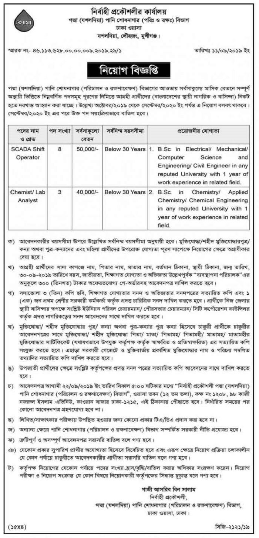 Dhaka Water Supply and Sewerage Authority Job Circular 2019