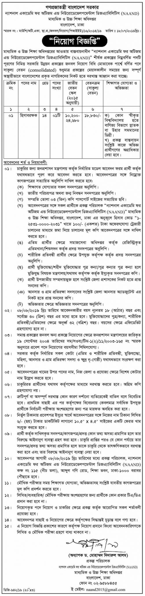 Directorate of Secondary And Higher Education DSHE Job Circular 2019