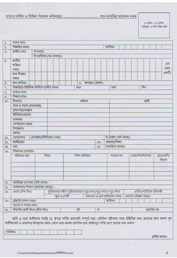 Download Bangladesh Fire Service and Civil Defence Job Application Form 2019