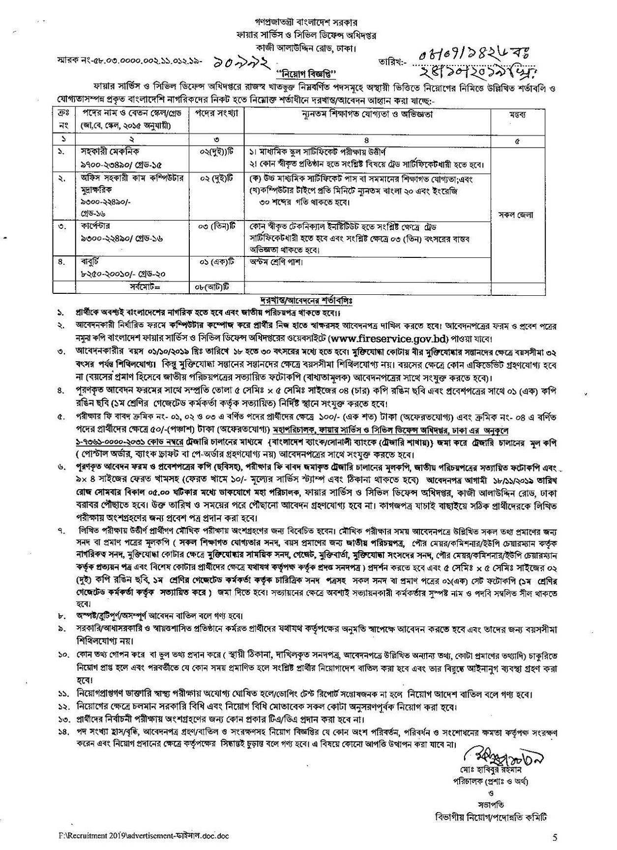 Fire Service and Civil Defense Job Circular 2019