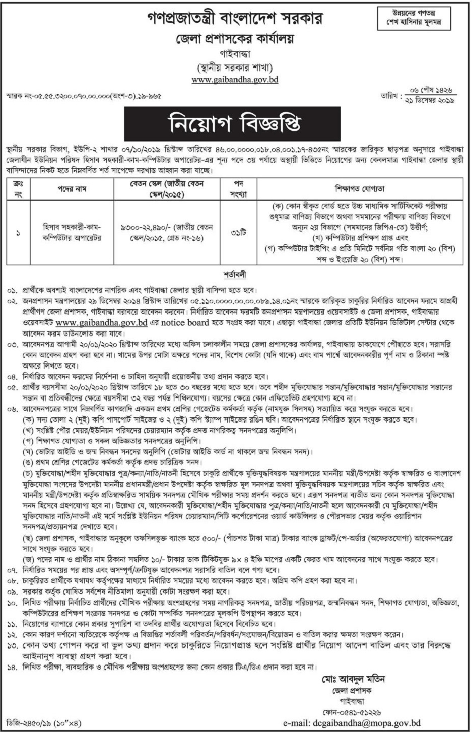 Gaibandha DC Office Job circular