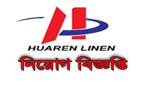 Huaren Linen Group Job Circular 2019