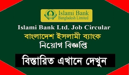 Islami Bank Limited Bangladesh Job Circular 2019