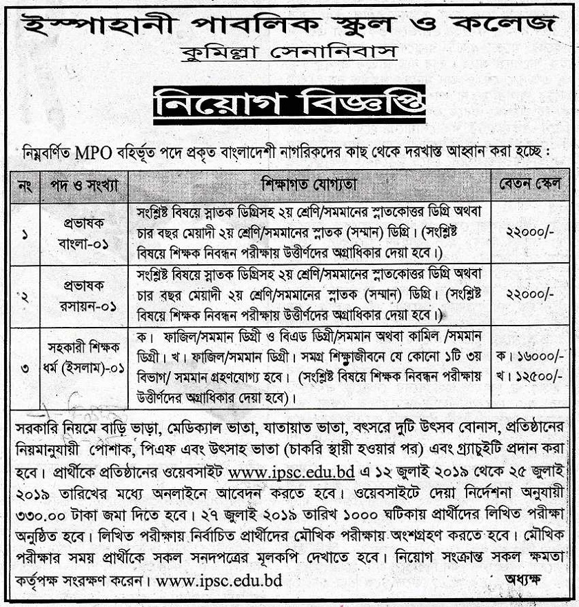 Ispahani Public School and College Job Circular 2019