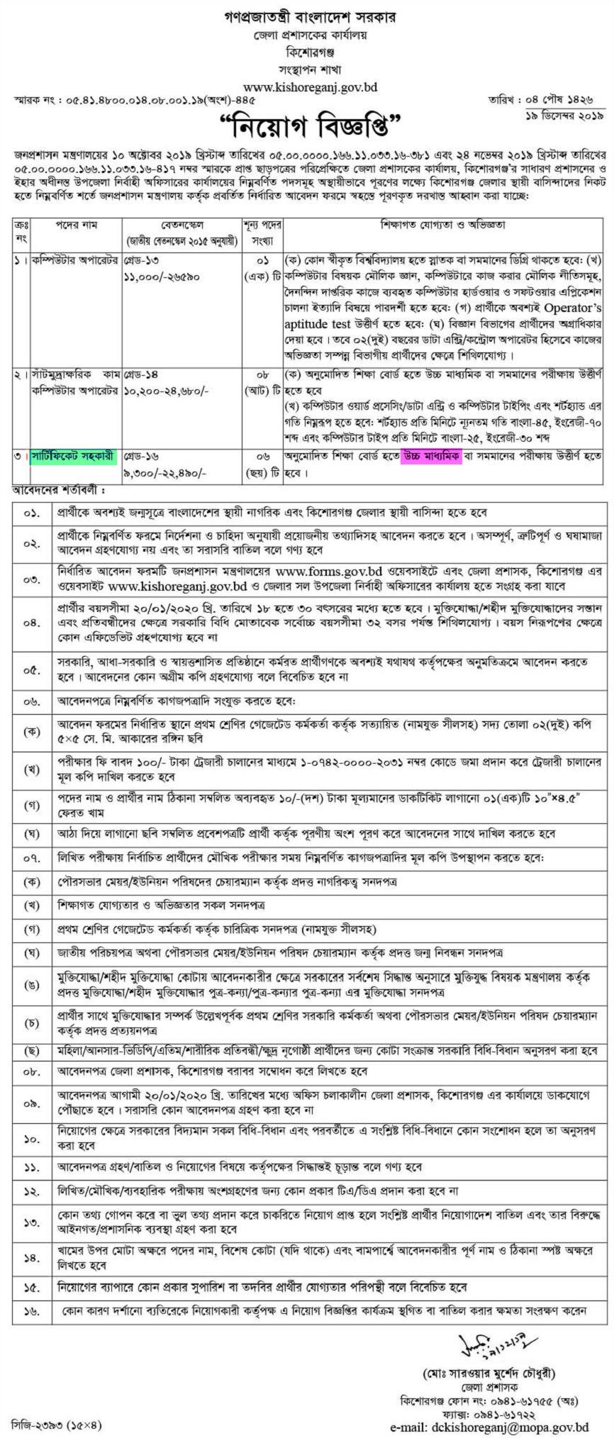 Kishoreganj DC Office Job circular 2020