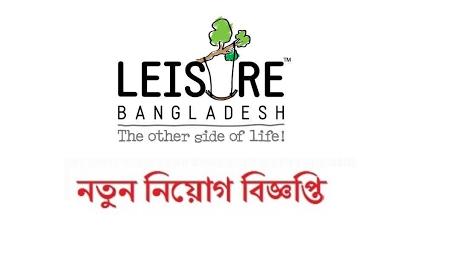 Leisure Bangladesh Limited Job Circular 2019