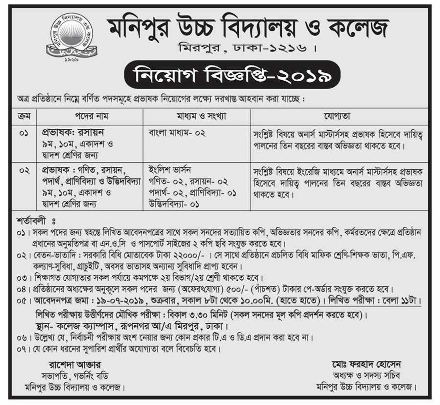 Manarat international school and college job circular 2018