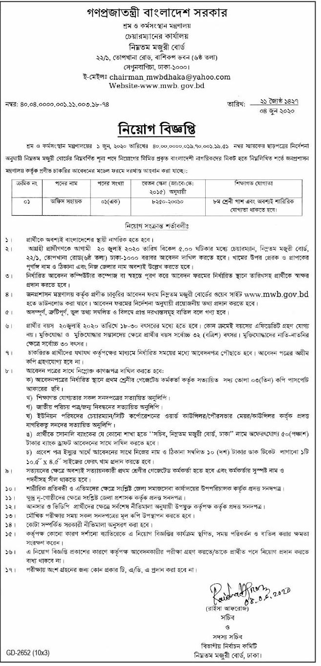 Ministry of Labour and Employment (MOLE) Job Circular 2020
