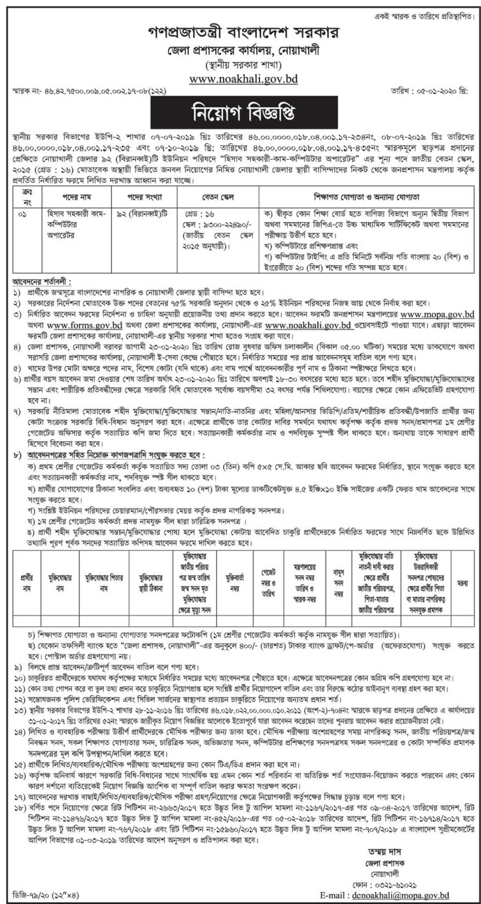 Noakhali District Commissioner Office Job Circular 2020