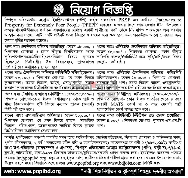People's Oriented Program Implementation Job Circular 2019