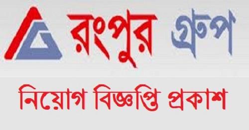 See Rangpur Group Job Circular 2019
