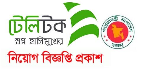 Teletalk Bangladesh Ltd Job Circular 2019