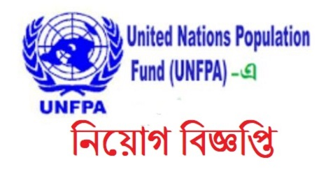United Nations Population Fund (UNFPA) Job Circular 2019