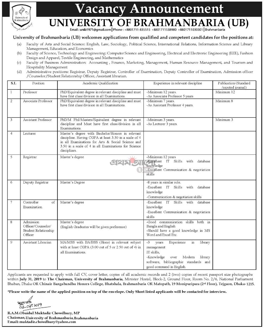 University of Brahmanbaria (UB) Job Circular 2019