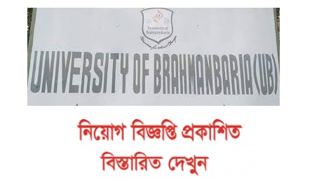 University of Brahmanbaria (UB) Job Circular 2019