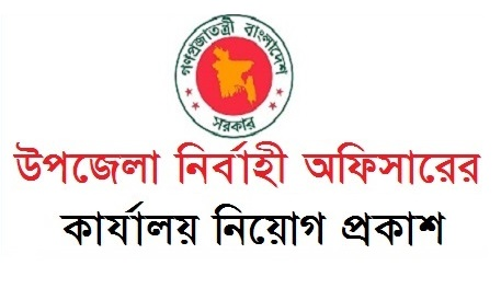Upazila Nirbahi Officer Job Circular 2019