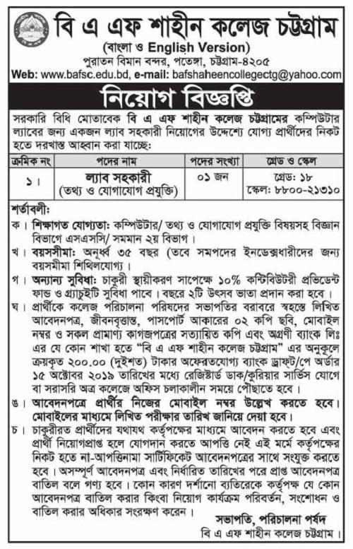 BAF Shaheen College Job Circular 2019