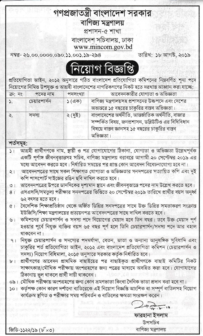 Bangladesh Competition Commission (CCB) Job Circular 2019