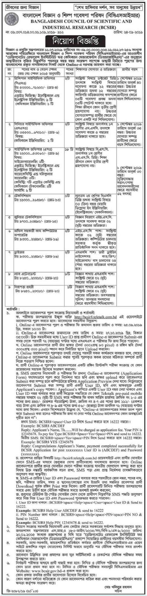 Bangladesh Council of Scientific and Industrial Research Job Circular 2019