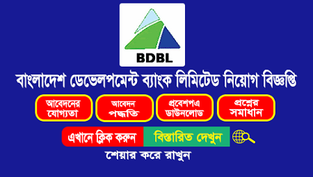 Bangladesh Development Bank Limited Job Circular 2020