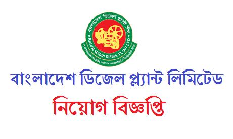 Bangladesh Diesel Plant Limited Job Circular