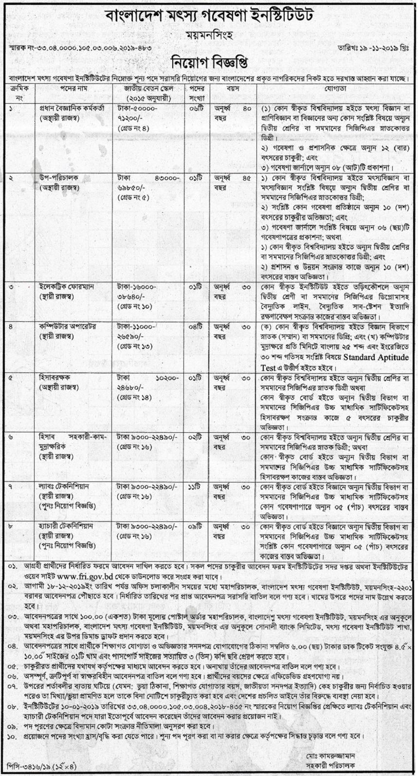 Bangladesh Fisheries Research Institute Job Circular 2019
