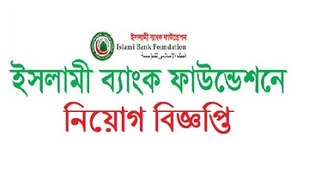 Bangladesh Islamic Bank Foundation Job Circular 2020